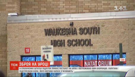 В США подросток принес в школу пистолет и начал кичиться им перед одноклассниками