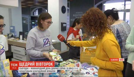 """День добрых дел: в офисе """"1+1"""" устроили благотворительную ярмарку"""