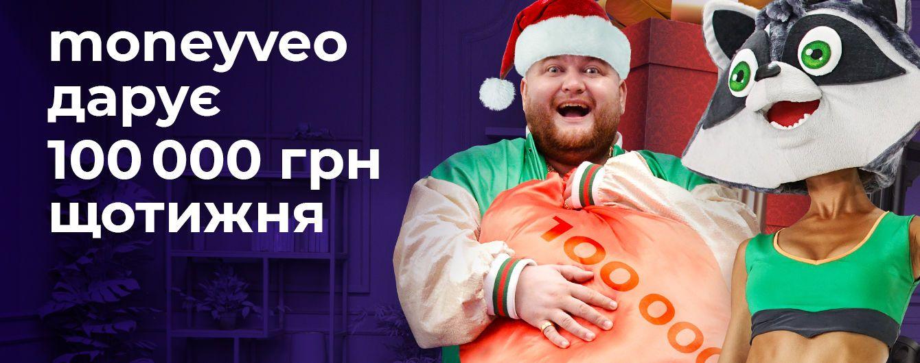 """Moneyveo запустила новорічну акцію """"Святкова соточка"""""""
