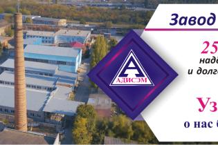 Завод АДИСЭМ - лидер по изготовлению металлопластиковых изделий