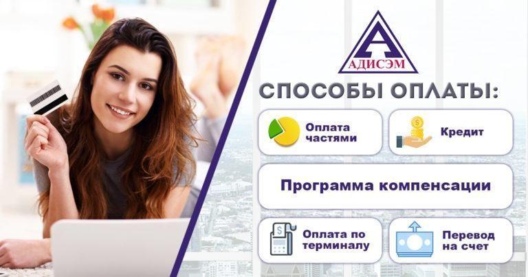 АДИСЕМ_реклама