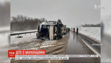У Воронезькій області травмувалися щонайменше восьмеро українців