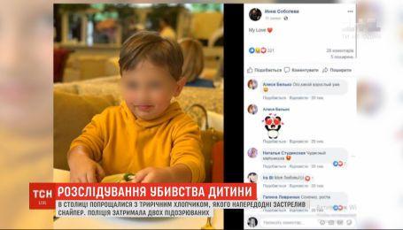 У Києві поховали трирічного Сашка Соболєва, який загинув від кулі у салоні авто
