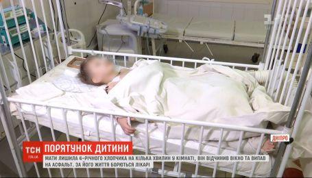 У Дніпрі боряться за життя 4-річного хлопчика, який випав з вікна багатоповерхівки