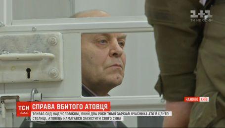 Після 2,5 років з дня вбивства АТОвця у центрі столиці, суд досі не виніс вирок у справі
