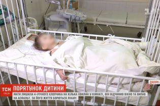 В Днепре борются за жизнь 4-летнего мальчика, выпавшего из окна многоэтажки