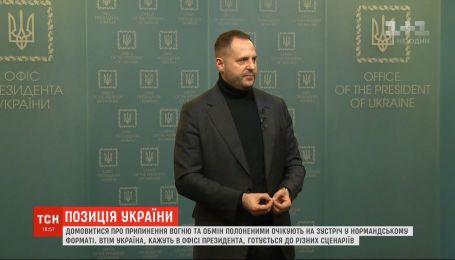 """Помощник Зеленского озвучил план-максимум на переговоры в """"нормандском формате"""""""