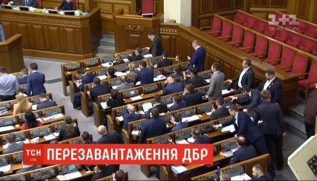 Верховная Рада проголосовала за обновление ГБР