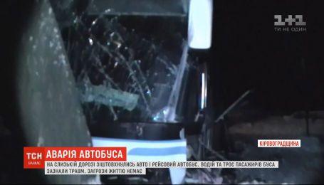 Через слизькі шляхи на Кіровоградщині зіштовхнулись авто і рейсовий автобус