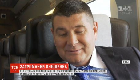 У Німеччині затримали і готують до екстрадиції ексдепутата Олександра Онищенка