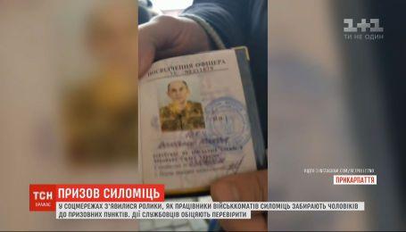 Працівники військкоматів нібито силоміць забирають чоловіків до призовних пунктів