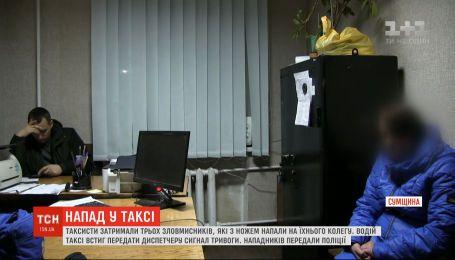 Таксисти затримали трьох нападників, які ледь не зарізали їхнього колегу на Сумщині