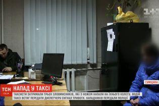 Таксисты задержали трех нападавших, которые чуть не зарезали их коллегу на Сумщине