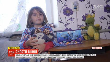 У прифронтовій зоні на Сході України більшає сиріт