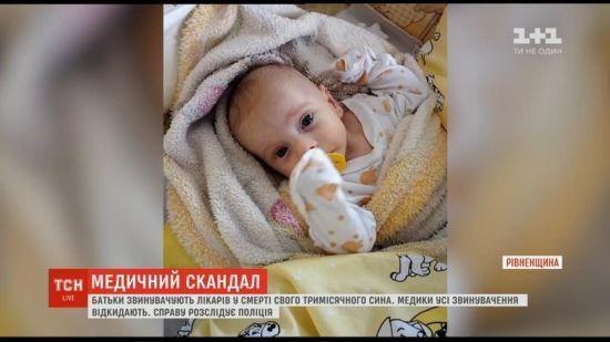 На Рівненщині померло немовля. Батьки певні, що лікарі вчасно не виявили інфекцію, медики усе заперечують