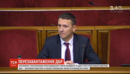 Рада разблокировала расследования дел Майдана и дала старт перезагрузке ГБР