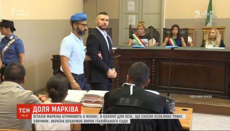 Уповноважена з прав людини Людмила Денісова відвідала ув'язненого в Італії Віталія Марківа