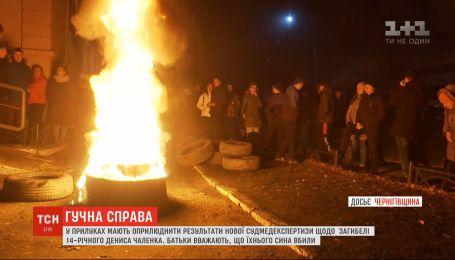4 грудня мають оприлюднити результати незалежної судмедекспертизи у справі Дениса Чаленка