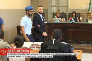 Уполномоченная по правам человека Людмила Денисова посетила заключенного в Италии Виталия Маркива