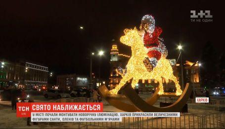 Гигантский Санта, олени и футбольные мячи: Харьков засиял новогодними огнями