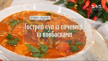 Гострий суп із сочевиці з ковбасками - Правила сніданку