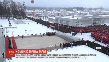 Лидер Северной Кореи Ким Чен Ын торжественно открыл отреставрированный город