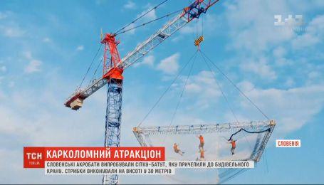 Словенские акробаты выполнили головокружительные трюки на высоте в 30 метров