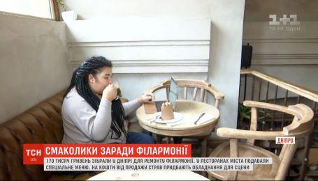 170 тисяч гривень зібрали у ресторанах Дніпра задля ремонту філармонії