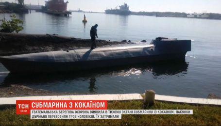 У Гватемалі виявили субмарину з кокаїном, який перевозили троє чоловіків