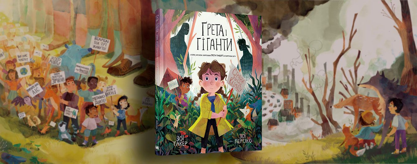 """На украинском выйдет книга для детей """"Грета и Гиганты"""" Зои Такер, Зои Персико"""