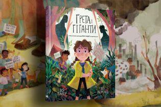 """Українською вийде книжка для дітей""""Ґрета і Гіганти"""" Зої Такер, Зої Персіко"""