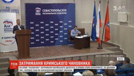 Їхав по закордонний паспорт: СБУ на адмінкордоні з Кримом затримала депутата РФ