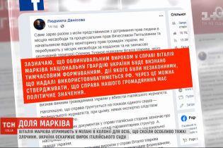 Людмила Денісова обговорила із заґратованим в Італії Віталієм Марківим деталі його справи