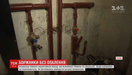 Угроза отключений: жители Ровно задолжали более 100 миллионов гривен за отопление