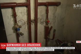 Загроза відключень: мешканці Рівного заборгували понад 100 мільйонів гривень за опалення