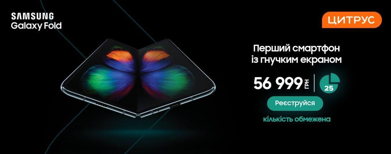 Інноваційний смартфон Samsung Galaxy Fold скоро в Цитрус