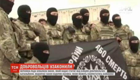 ВР приняла закон, который предоставляет статус УБД бойцам добровольческих батальонов