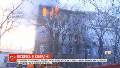 Полиция открыла уголовное производство по пожару в Одесском колледже