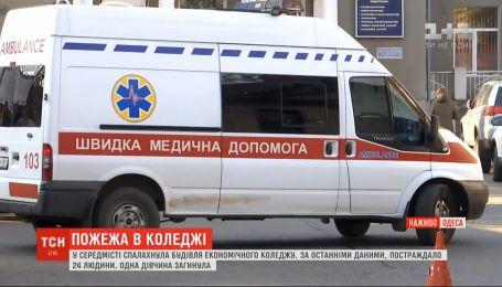 17-річна дівчина загинула внаслідок пожежі в Одеському коледжі