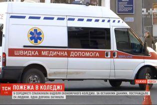 17-летняя девушка погибла в результате пожара в Одесском колледже