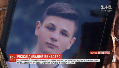 Поліція оприлюднила результати нової судмедекспертизи щодо загибелі 14-річного Дениса Чаленка