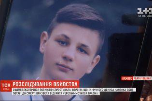 Полиция обнародовала результаты новой судмедэкспертизы о гибели 14-летнего Дениса Чаленко