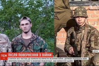 В Украине разработали новую программу психологической и физической реабилитации ветеранов