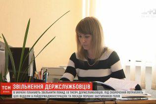 За два місяці в Україні планують звільнити понад 18 тисяч держслужбовців