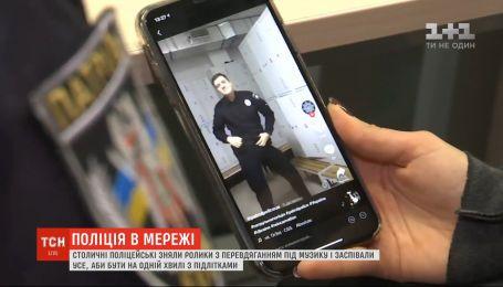 Столичні поліцейські зняли ролики з перевдяганнями під музику, аби бути на одній хвилі з підлітками