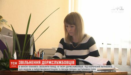 За два месяца в Украине планируют уволить более 18 тысяч госслужащих