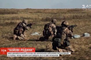 У столиці презентували цикл документальних стрічок про українських військових
