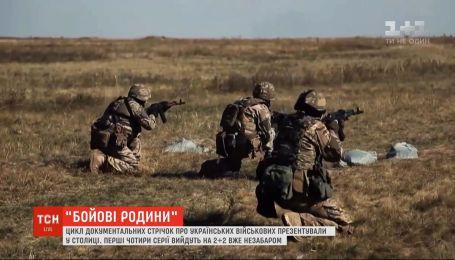 В столице презентовали цикл документальных лент об украинских военных