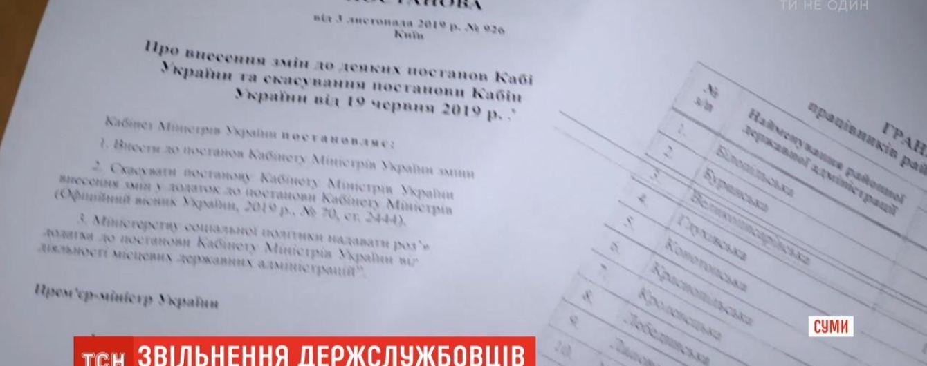В Украине уволят почти треть чиновников: бросят ли их их на произвол судьбы и где им искать работу