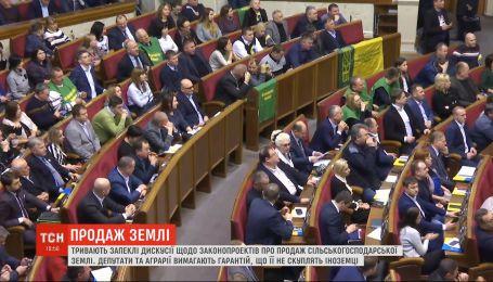 В Раде состоялись парламентские слушания по рынку земли